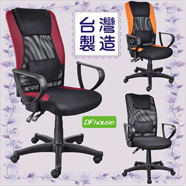 《DFhouse》超值高背網布護腰工學辦公椅- 橘/紅/黑 辦公椅 人體工學 洽談椅 會議椅 網椅 台灣製造