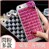蘋果 iPhone XS MAX XR iPhoneX i8 Plus i7 Plus I6Splus 閃粉多款 水鑽殼 滿鑽 手機殼 訂製