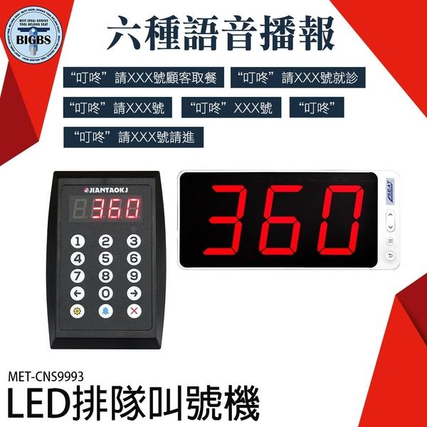 《利器五金》LED排隊叫號機 無線叫號器 取餐器 餐廳 飲料店 叫餐系統 CNS999 餐廳商用點餐呼叫器