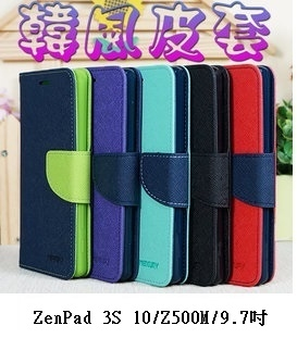【韓風雙色系列】ASUS ZenPad 3S 10/Z500M/9.7吋 翻頁式側掀插卡皮套/保護套/支架斜立TPU軟套