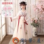 漢服女童秋裝兒童裙子長袖連身裙秋款公主裙【淘夢屋】