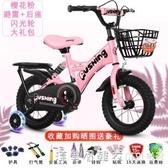 兒童自行車男孩3-6-7歲腳踏車小孩女童車女孩摺疊單車公主款單車 NMS漾美眉韓衣