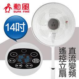 免運費 勳風 14吋DC 智能變頻 無線遙控 定時 循環 立扇/電扇 HF-1462DC