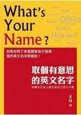 取個有意思的英文名字:中華文化名人英文名字三百六十家