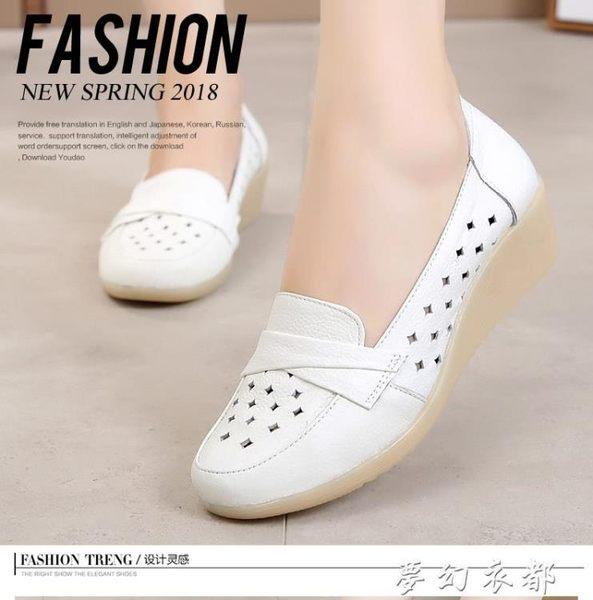 護士鞋 白色護士鞋女軟底舒適鏤空坡跟防臭平底牛筋底真皮防滑透氣單鞋 夢幻衣都