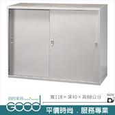 《固的家具GOOD》203-09-AO 高級拉門鐵櫃/4尺/公文櫃/鐵櫃
