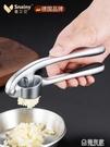 德國壓蒜器廚房蒜泥神器切蒜搗蒜器家用手動擠大蒜夾蒜蓉碎蒜工具 極有家