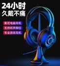 頭戴式耳機帶耳麥話筒全包耳網吧電競吃雞游戲連麥7.1聲道3.5mm圓孔臺式機筆記本電腦