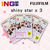 【過期促銷】FUJIFILM instax mini 拍立得底片 星星3入組 shiny star 富士