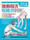 痠痛拉筋解剖書(2)運動傷害復健書