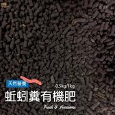 〔天然營養〕CARMO普吉牌蚯蚓糞有機肥(0.5kg/1kg) 肥料 介質 【C002045】