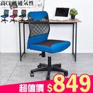 電腦椅 辦公椅 書桌椅 凱堡 凱特無扶手...