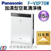 【信源】15坪 Panasonic國際牌加濕型空氣清淨機 F-VXP70W