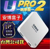 現貨全新安博盒子 Upro2 X950 台灣版二代 智慧電視盒 機上盒 純淨版  提拉米蘇