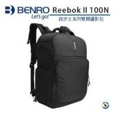 【聖影數位】BENRO 百諾 ReebokⅡ100N 銳步Ⅱ系列 雙肩攝影背包 黑