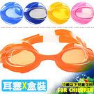 抗紫外線成人男女泳鏡兒童造型戲水矽膠泳鏡...