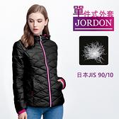 JORDON 極暖 女款 連帽羽絨夾克451黑