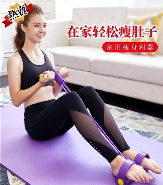 腳蹬拉力器 仰臥起坐輔助器健身器材家用腳蹬拉力器瘦肚子神器運動拉力繩