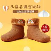 冬季加絨加厚保暖兒童棉襪雪地襪女童中筒寶寶地板襪秋冬嬰兒襪子第七公社