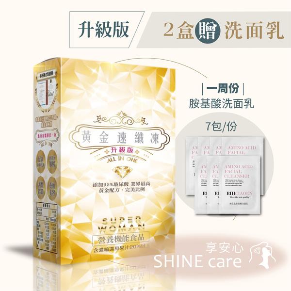 黃金速纖凍 升級版 (12包/盒) 【享安心】酵素 酵素果凍 排便順暢 玻尿酸 保健食品 機能保健食品