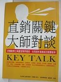 【書寶二手書T9/行銷_AQG】直銷關鍵大師對談_洪傳隆