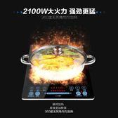 電磁爐家用智慧電池爐防水220V igo