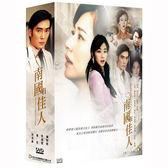 大陸劇 - 南國有佳人DVD (全35集/18片裝) 陳怡蓉/焦恩俊/何美鈿/翁虹