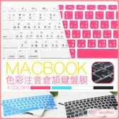 蘋果 MacBook Air 11吋 13 吋 12吋 繽紛彩色 中文 倉頡版 鍵盤膜 保護膜 防塵 矽膠 美版注音 鍵盤膜