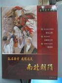【書寶二手書T6/少年童書_XCK】新世紀中國歷史(南北朝隋)