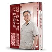 西漢(漢武帝名將衛青的致勝策略)(DVD)