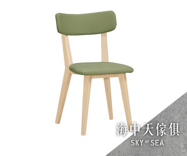 {{ 海中天休閒傢俱廣場 }} J-23 摩登時尚 餐廳系列 1062-14 安琪拉餐椅(綠色皮)(五金腳)
