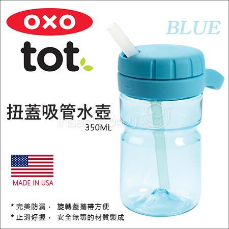 ✿蟲寶寶✿【美國OXO】安全無毒 完美防漏 止滑好握 - 扭蓋吸管水壺350ml 藍
