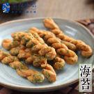 【星夜小島】小琉球麻花捲 (海苔) 160g±4.5%/包