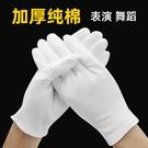 優質白手套純棉布勞保工作業白色一次性薄款禮儀開車閱兵表演文玩 夏季狂歡