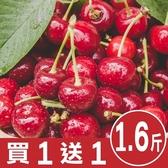 【買1送1】 美國空運加州9.5R櫻桃1.6斤(送1.6斤蘋果)