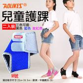 御彩數位@Aolikes 兒童護踝 M號 一對入 運動防護 登山運動足球 綁帶護踝 運動護具 舒適透氣 可調節