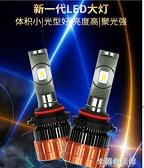 LED汽車大燈 汽車LED大燈貨車H1H4H7超亮聚光遠近光一體改裝強光24V前大燈燈泡 快速出貨