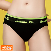 EASY SHOP-Banana Pie-傲蕉派-低腰三角內褲-充滿個性的黑色