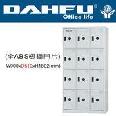 DAHFU 大富 DF-E5012F  全ABS塑鋼門片多用途置物櫃-W900xD510xH1802(mm)  /  個
