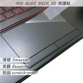 【Ezstick】MSI GL65 9SD 9SCK TOUCH PAD 觸控板 保護貼