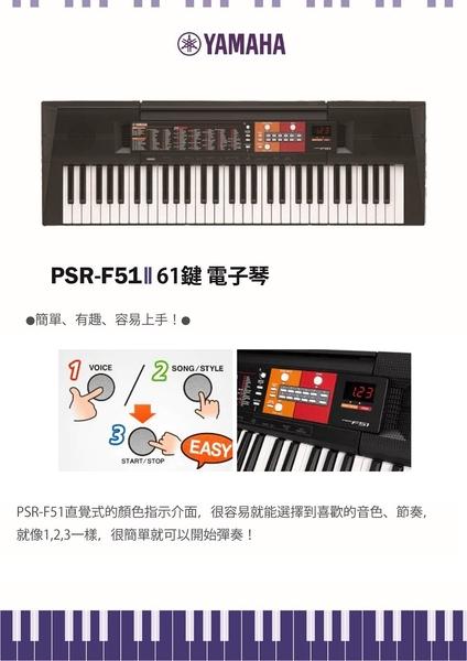 【非凡樂器】YAMAHA PSR-F51/ 61鍵電子琴 / 贈琴袋 / 公司貨保固