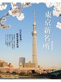 (二手書)東京新名所:10大新景點 舊城區巷弄私旅