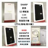 【拆封福利品】SHARP 夏普 AQUOS S2 5.5吋 4G/64G 3020mAh 1200萬畫素 智慧型手機~送玻保+空壓殼