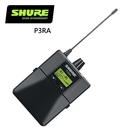 SHURE P3RA 無線腰掛接收器-原廠公司貨