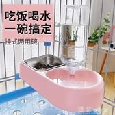 寵物餵食器狗狗喝水器掛式懸掛餵食寵物自動喂水神器貓咪用品自助水盆飲水機 獨家流行館YJT