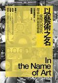 (二手書)以藝術之名:從現代到當代,探索台灣視覺藝術