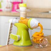 手動榨汁機 家用多功能兒童迷你榨汁器手搖水果