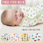 嬰兒包巾 新生兒襁褓包巾抱毯繽紛圖案 B7G001 AIB小舖