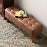 換鞋凳 門口沙發凳實木小板凳穿鞋凳長凳成條腳凳服裝店床尾凳BL 聖誕交換禮物