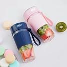 網紅榨汁機旅行便攜式榨汁杯充電全自動隨行搖搖杯果汁機 黛雅